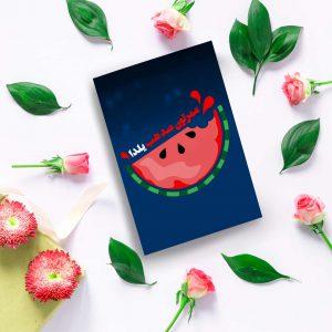 کارت پستال طرح عمرتون صد شب یلدا