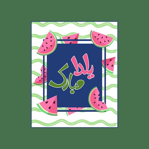 کارت پستال طرح یلدا مبارک