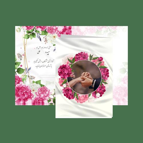 کارت دعوت عروسی طرح گل صورتی