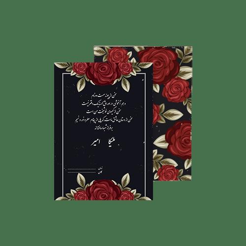 کارت دعوت عروسی طرح کلاسیک رز قرمز