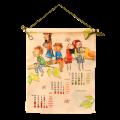 تقویم دیواری پارچه ای