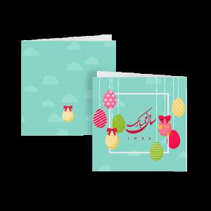 کارت تبریک سال نو طرح ریسه تخم مرغی