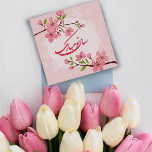 کارت تبریک سال نو طرح شکوفه