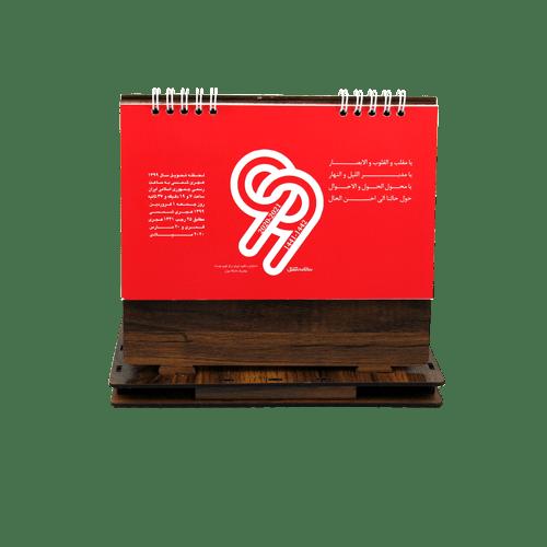تقویم پایه چوبی