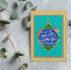 کارت تبریک عید غدیر طرح غدیر خم